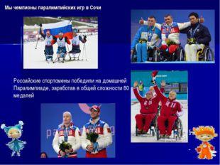 Мы чемпионы паралимпийских игр в Сочи Российские спортсмены победили на домаш