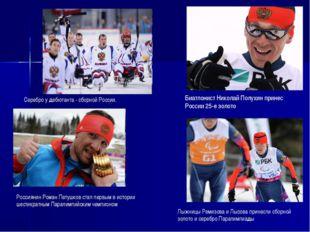 Лыжницы Ремизова и Лысова принесли сборной золото и серебро Паралимпиады Биат