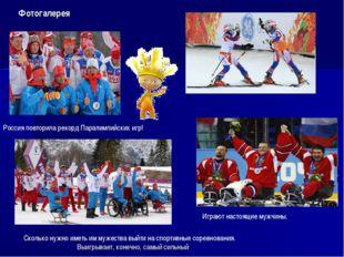 Фотогалерея Играют настоящие мужчины. Россия повторила рекорд Паралимпийских