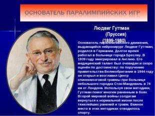 Людвиг Гуттман (Пруссия) (1899-1980) Основатель паралимпийского движения, выд
