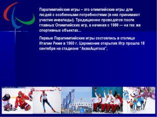 Паралимпийские игры – это олимпийские игры для людей с особенными потребност