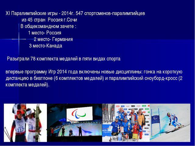 XI Паралимпийские игры - 2014г. 547 спортсменов-паралимпийцев из 45 стран Рос...