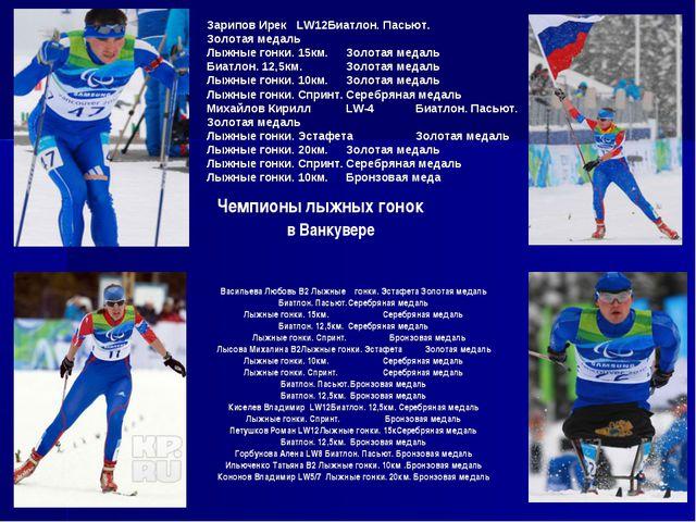 Васильева Любовь В2 Лыжные гонки. Эстафета Золотая медаль Биатлон. Пасьют.Се...