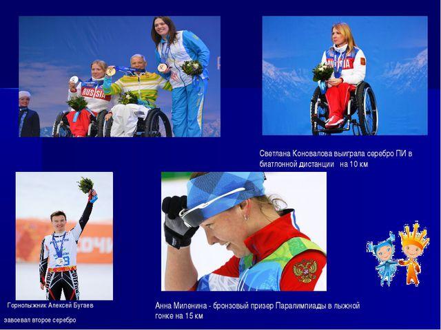 Светлана Коновалова выиграла серебро ПИ в биатлонной дистанции на 10 км Анна...