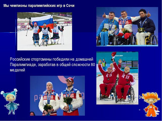 Мы чемпионы паралимпийских игр в Сочи Российские спортсмены победили на домаш...