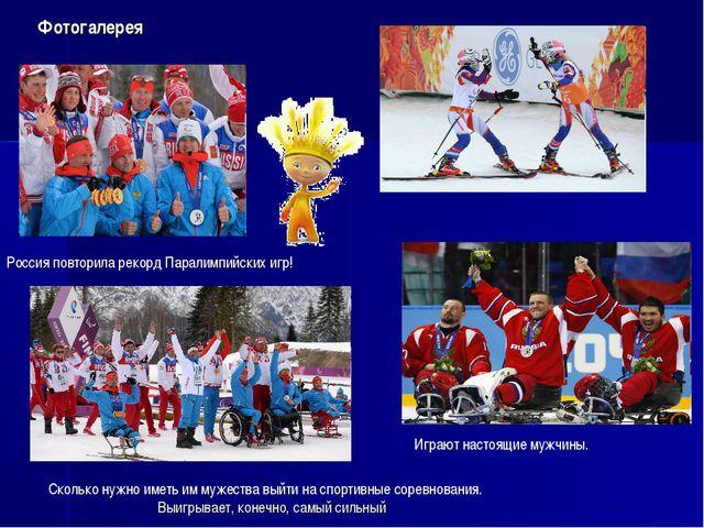 Фотогалерея Играют настоящие мужчины. Россия повторила рекорд Паралимпийских...