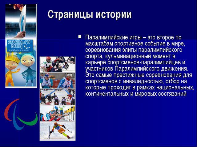 Страницы истории Паралимпийские игры – это второе по масштабам спортивное соб...
