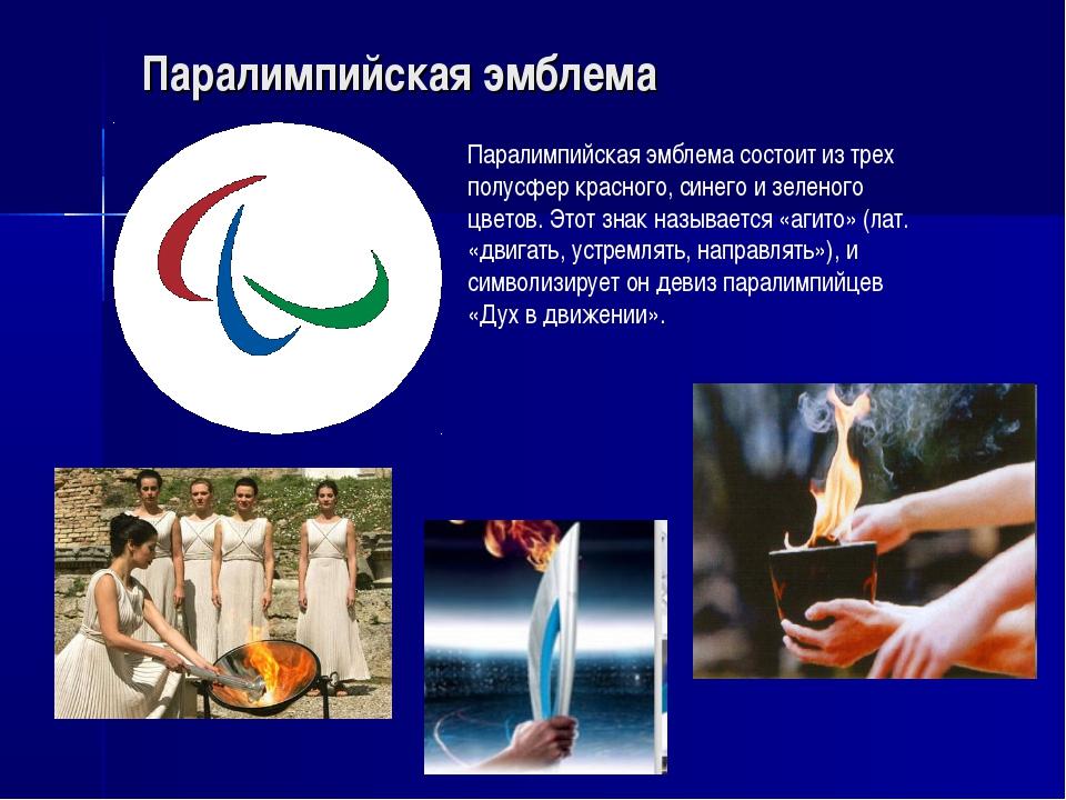 Паралимпийская эмблема Паралимпийская эмблема состоит из трех полусфер красно...