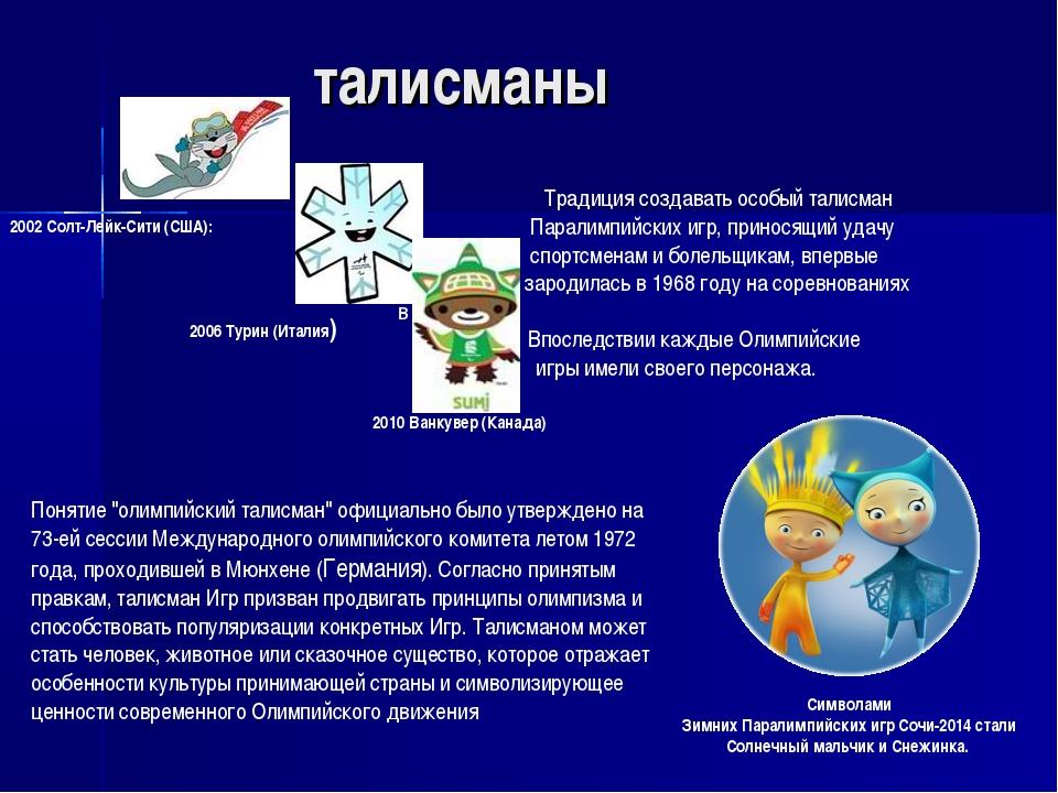 талисманы Символами Зимних Паралимпийских игр Сочи-2014 стали Солнечный мальч...