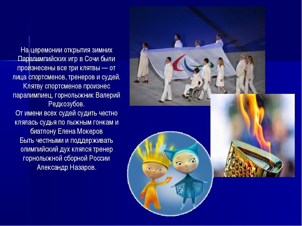 На церемонии открытия зимних Паралимпийских игр в Сочи были произнесены все т...