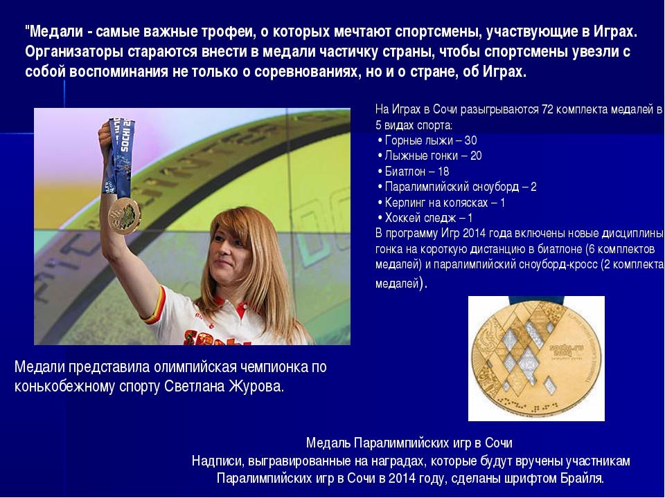 """""""Медали - самые важные трофеи, о которых мечтают спортсмены, участвующие в Иг..."""