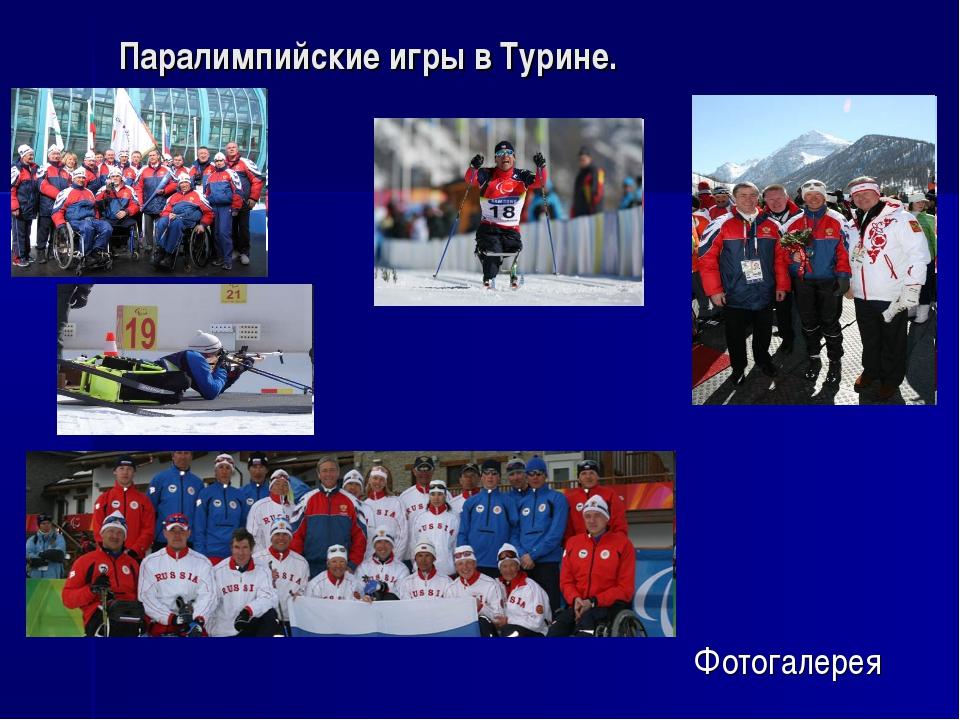 Паралимпийские игры в Турине. Фотогалерея