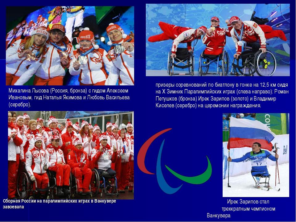 Сборная России на паралимпийских играх в Ванкувере завоевала Ирек Зарипов ста...