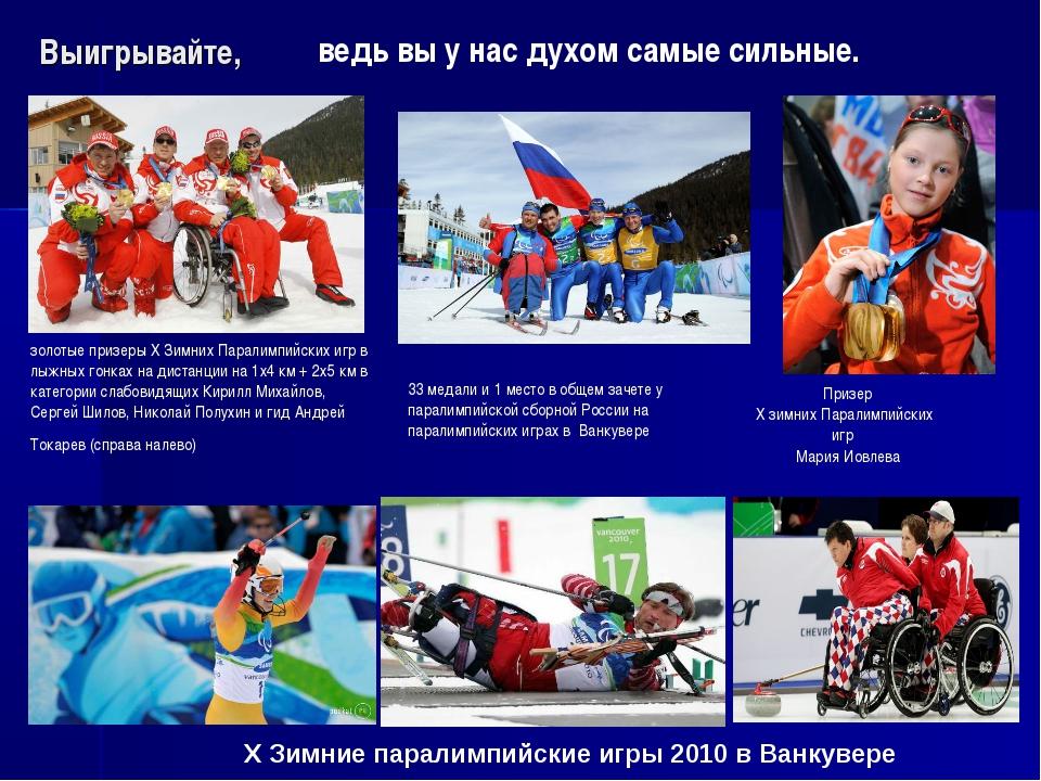 Выигрывайте, 33 медали и 1 место в общем зачете у паралимпийской сборной Росс...