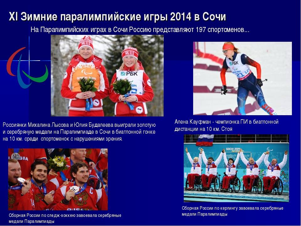 ХI Зимние паралимпийские игры 2014 в Сочи На Паралимпийских играх в Сочи Росс...