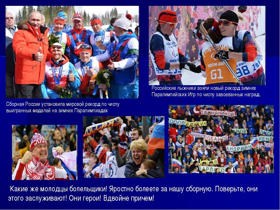 Российские лыжники взяли новый рекорд зимних Паралимпийских Игр по числу заво...