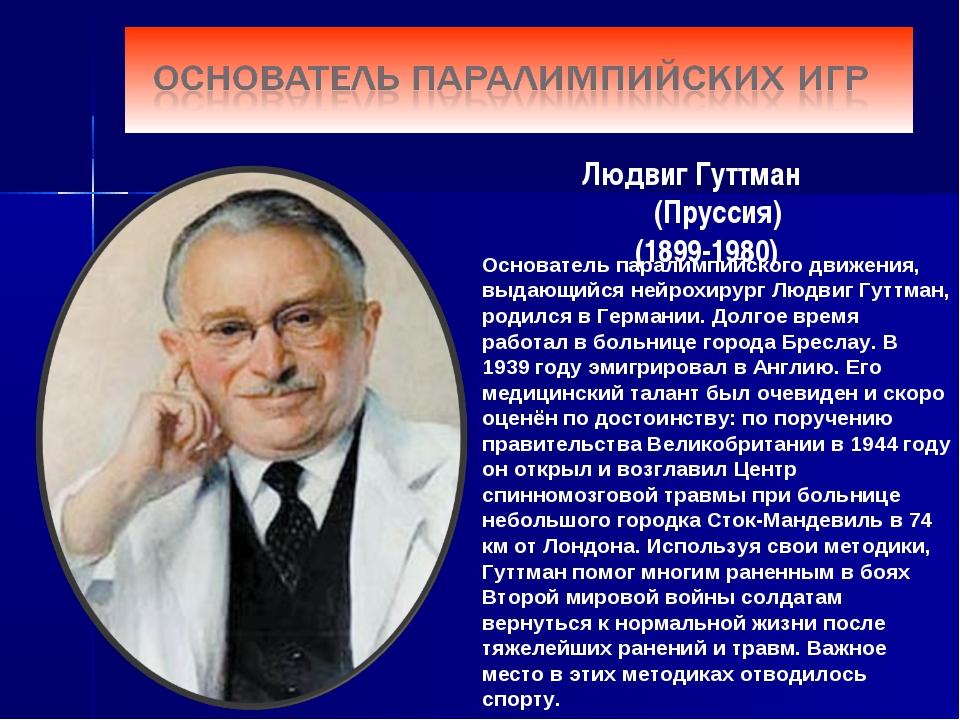 Людвиг Гуттман (Пруссия) (1899-1980) Основатель паралимпийского движения, выд...