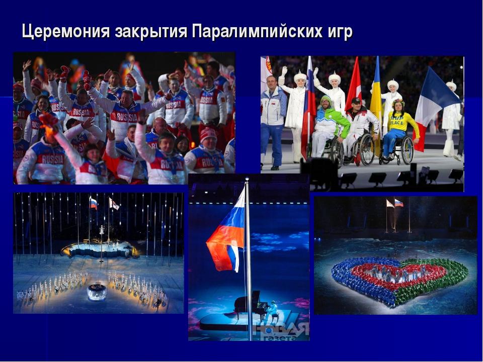 Церемония закрытия Паралимпийских игр