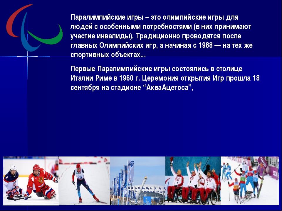Паралимпийские игры – это олимпийские игры для людей с особенными потребност...