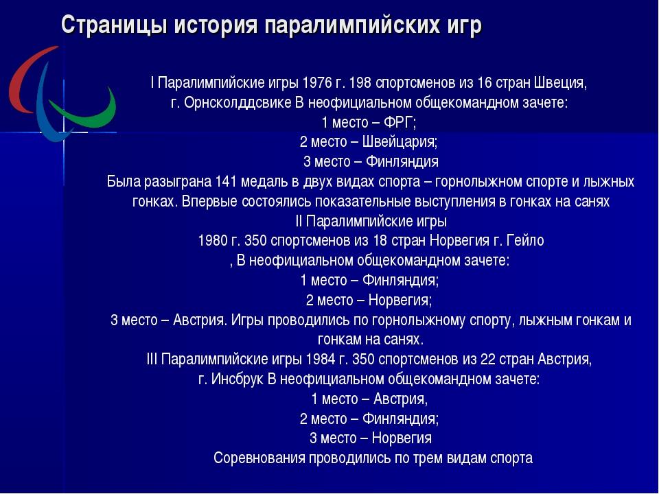 Страницы история паралимпийских игр I Паралимпийские игры 1976 г. 198 спортсм...