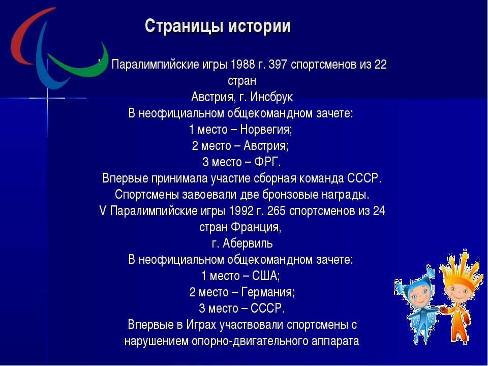 Страницы истории IV Паралимпийские игры 1988 г. 397 спортсменов из 22 стран А...