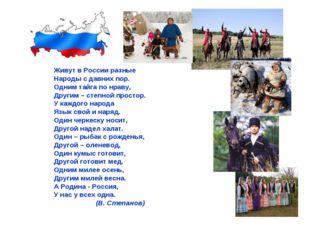 Живут в России разные Народы с давних пор. Одним тайга по нраву, Другим – ст