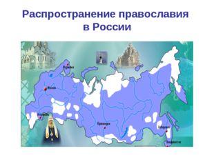 Распространение православия в России