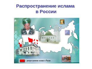 Распространение ислама в России