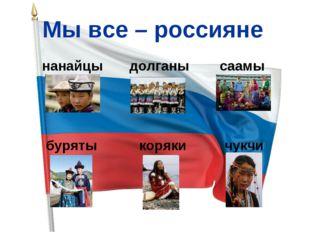 Мы все – россияне нанайцы долганы саамы буряты коряки чукчи