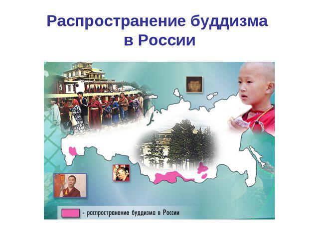 Распространение буддизма в России