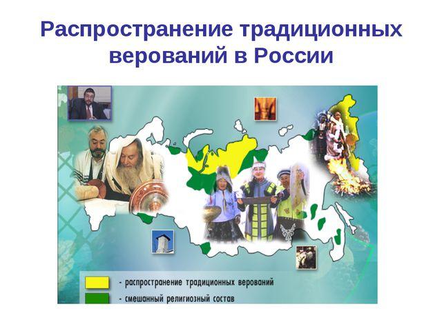 Распространение традиционных верований в России
