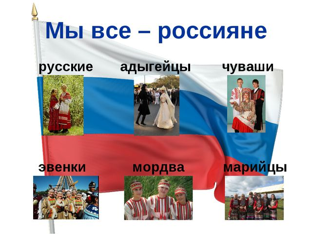 Мы все – россияне русские адыгейцы чуваши эвенки мордва марийцы