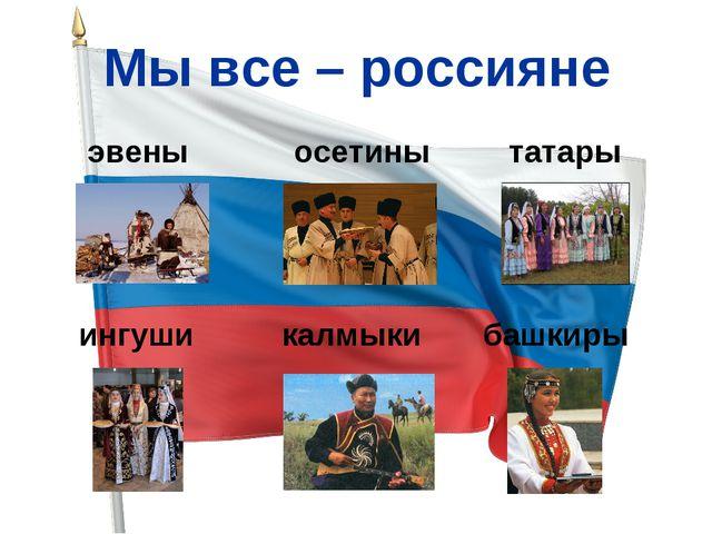 Мы все – россияне эвены осетины татары ингуши калмыки башкиры
