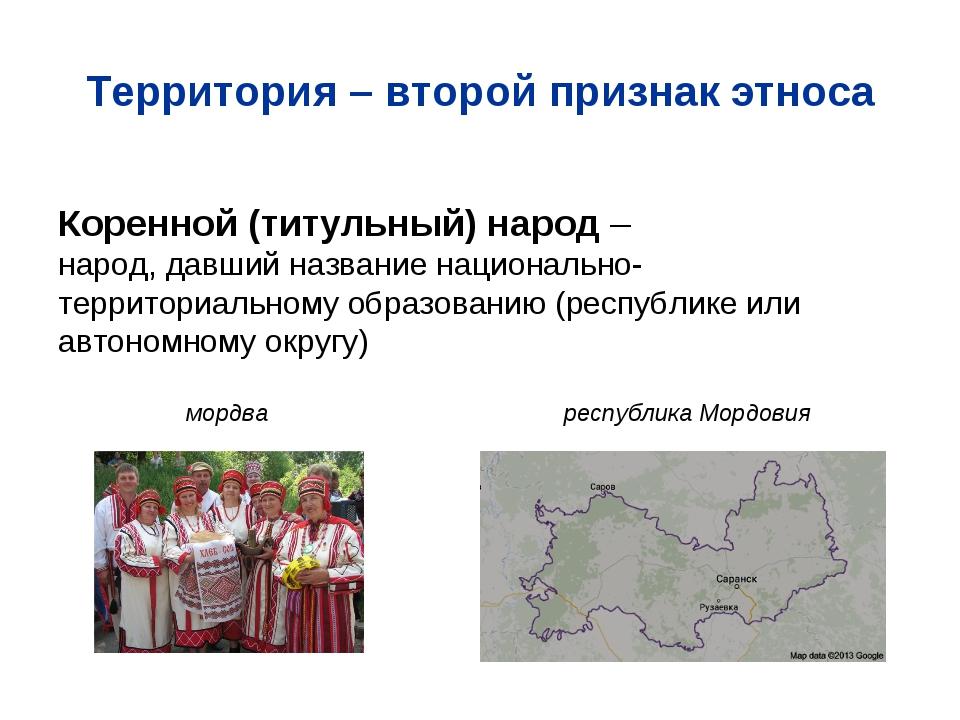 Территория – второй признак этноса Коренной (титульный) народ – народ, давший...