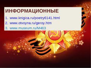 ИНФОРМАЦИОННЫЕ ИСТОЧНИКИ www.knigica.ru/poetry6141.html www.otvoyna.ru/geroy.