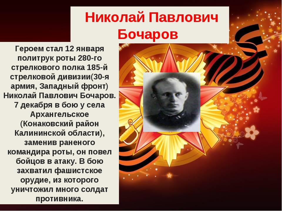 Героем стал 12 января политрук роты 280-го стрелкового полка 185-й стрелковой...