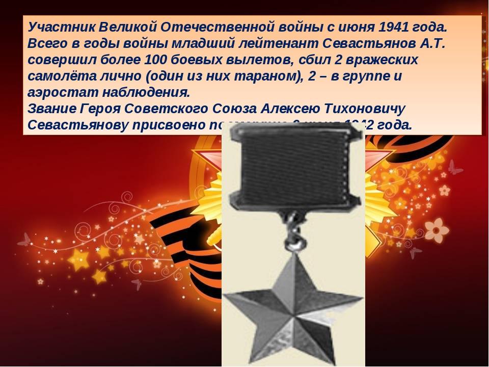 Участник Великой Отечественной войны с июня 1941 года. Всего в годы войны мла...