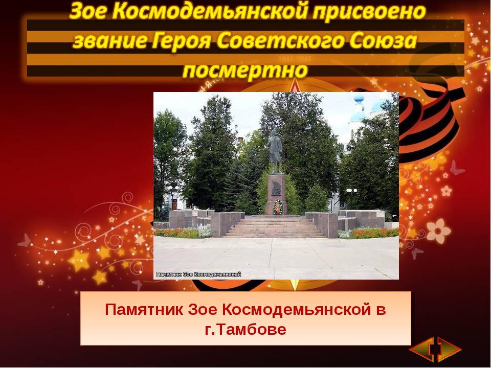 Памятник Зое Космодемьянской в г.Тамбове