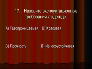 17.Назовите эксплуатационные требования к одежде: А) Газопроницаемая В) Крас