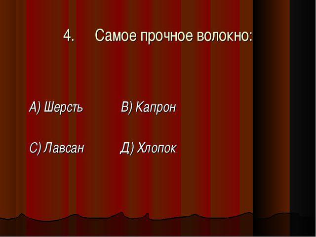 4.Самое прочное волокно: А) Шерсть В) Капрон С) Лавсан Д) Хлопок