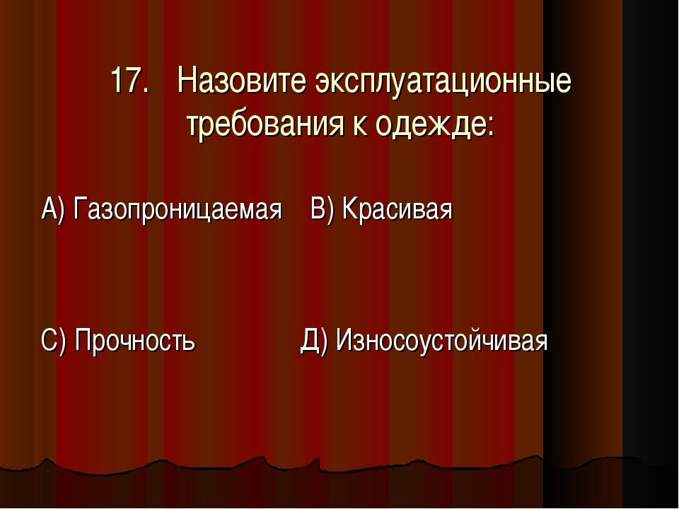 17.Назовите эксплуатационные требования к одежде: А) Газопроницаемая В) Крас...