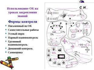 Использование ОК на уроках закрепления знаний Формы контроля Письменный по ОК