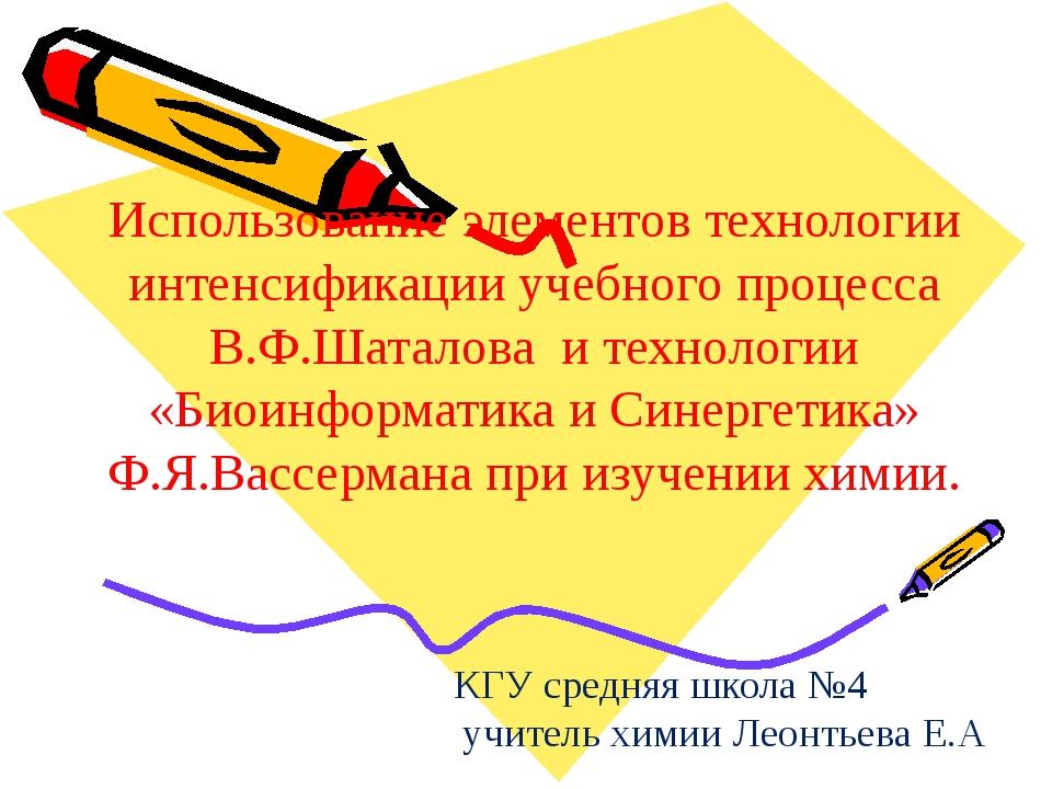 Использование элементов технологии интенсификации учебного процесса В.Ф.Шатал...