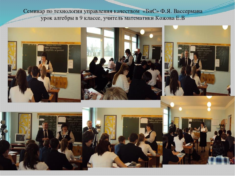 Семинар по технологии управления качеством «БиС» Ф.Я. Вассермана урок алгебры...