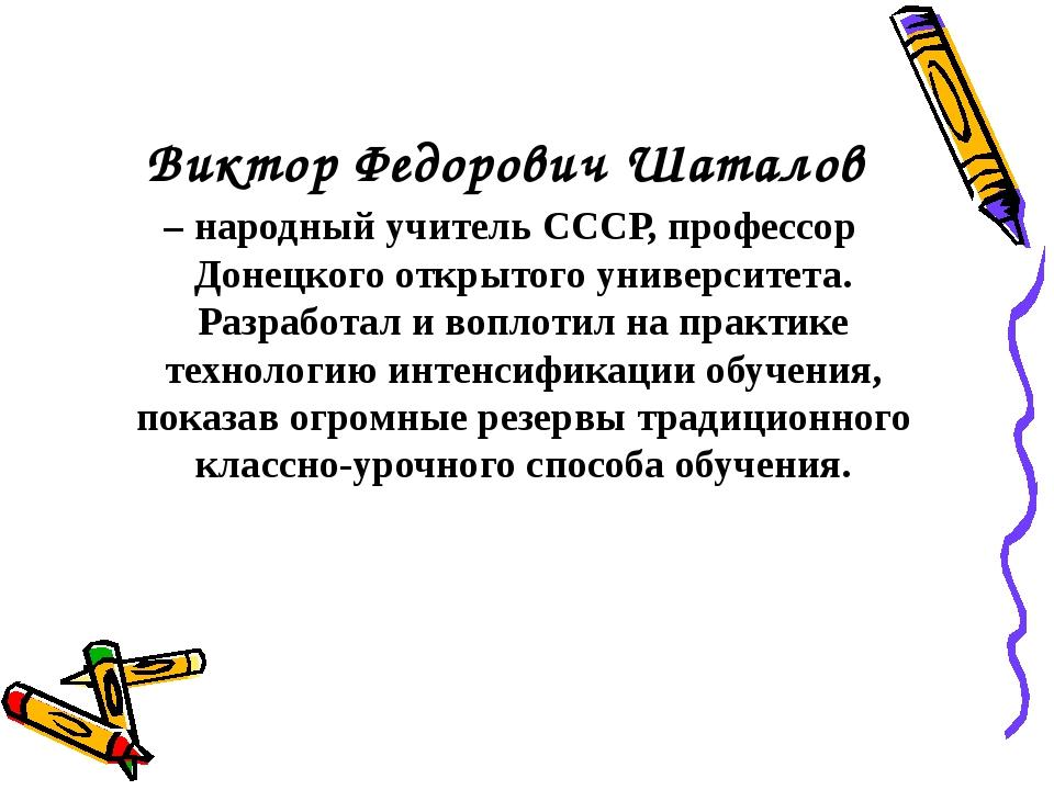 Виктор Федорович Шаталов – народный учитель СССР, профессор Донецкого открыто...