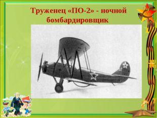 Труженец «ПО-2» - ночной бомбардировщик