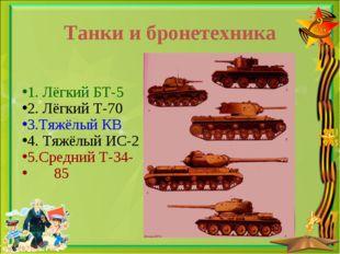 Танки и бронетехника 1. Лёгкий БТ-5 2. Лёгкий Т-70 3.Тяжёлый КВ 4. Тяжёлый ИС