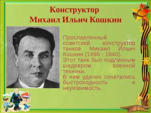 Конструктор Михаил Ильич Кошкин Прославленный советский конструктор танков Ми