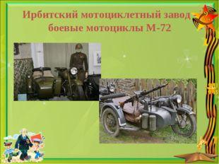 Ирбитский мотоциклетный завод - боевые мотоциклы М-72