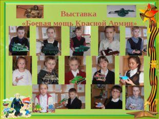 Выставка «Боевая мощь Красной Армии»